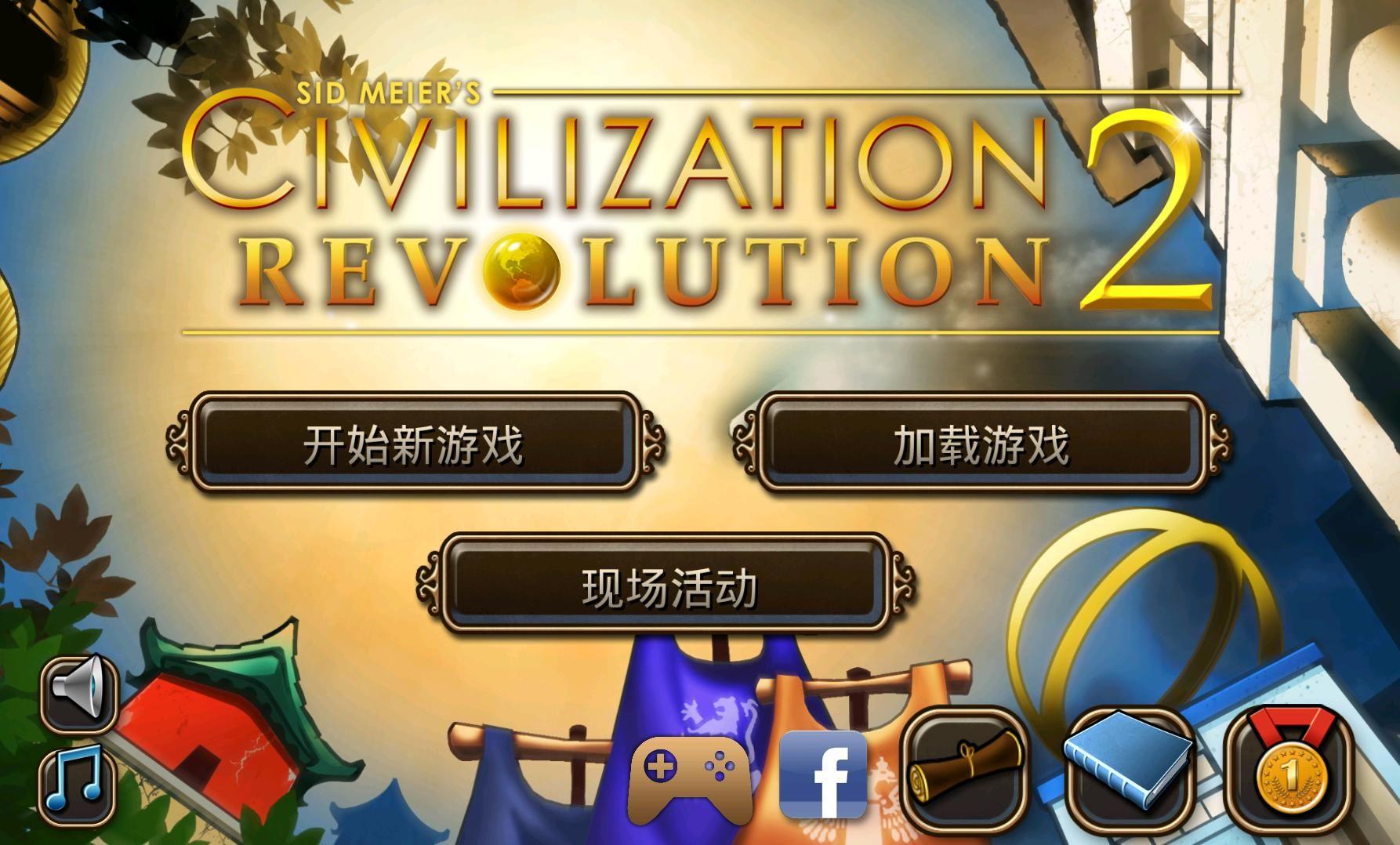 文明变革2安卓版图6