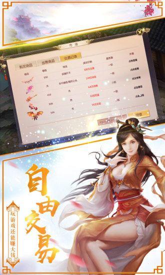 永夜魔君官方网站下载手机游戏图4: