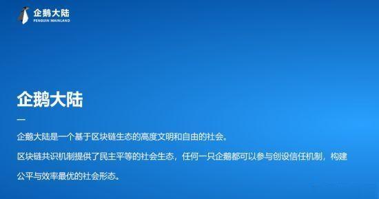 腾讯企鹅大陆免注册官方网站下载最新登录地址图1:
