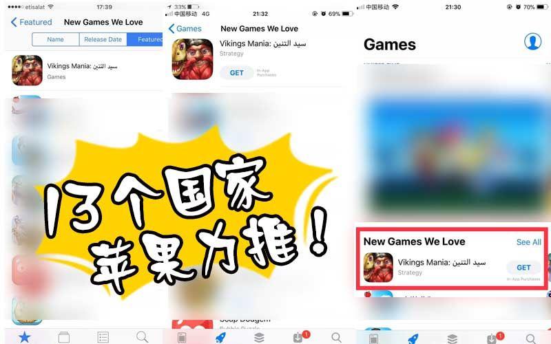 Vikings Mania:Dragon Master阿语版本获得13个国家苹果大力推荐![多图]