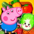 小猪佩奇认蔬菜安卓官方版游戏 v1.0.0