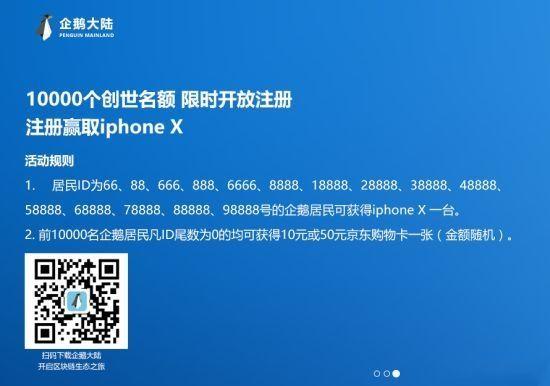 腾讯企鹅大陆免注册官方网站下载最新登录地址图2: