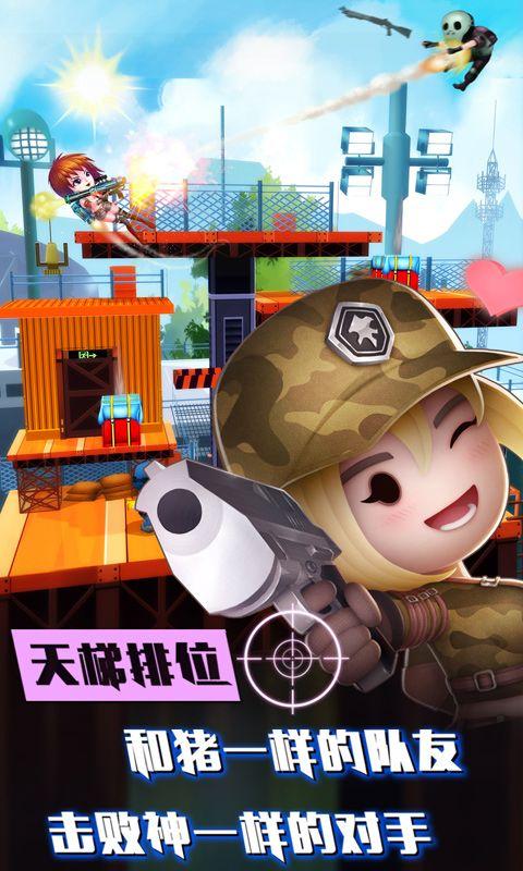 混乱大枪战手游官网版图4
