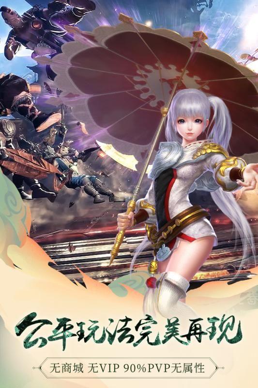 九阳神功2官方网站下载手游正式版图4: