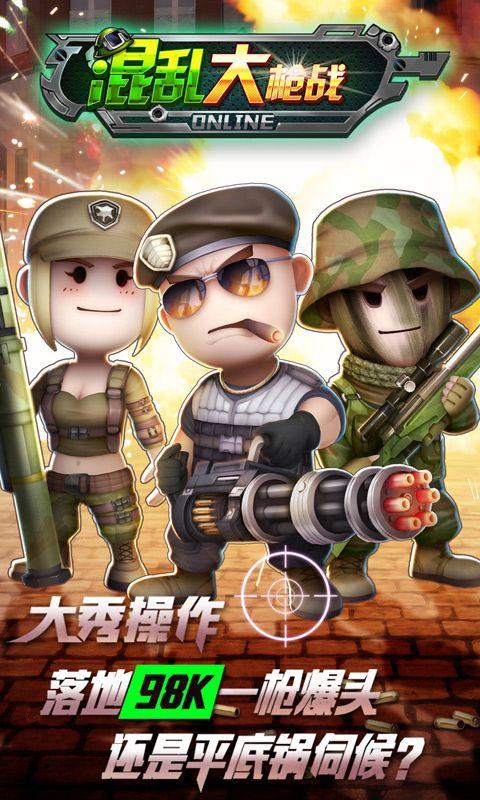混乱大枪战手游官网版图2