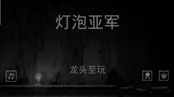 灯泡跑酷安卓官方版游戏下载图1: