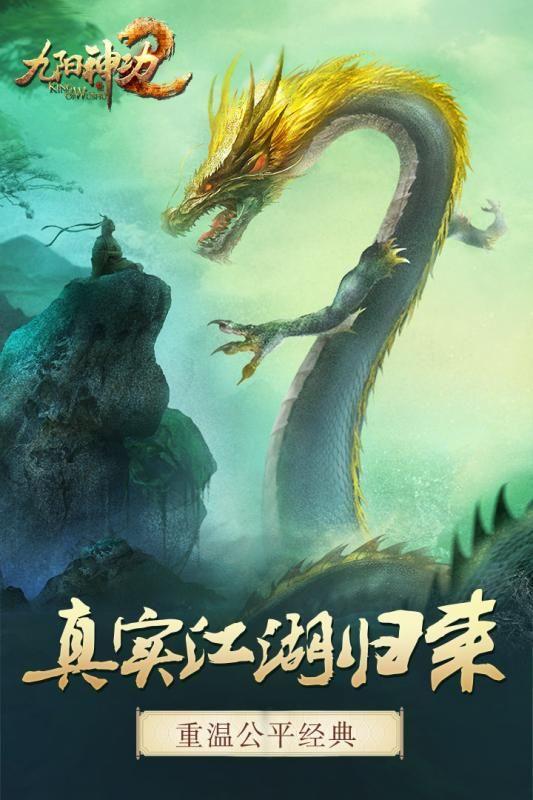 九阳神功2官方网站下载手游正式版图5: