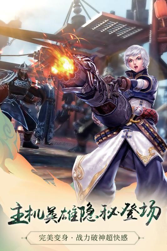 九阳神功2官方网站下载手游正式版图1: