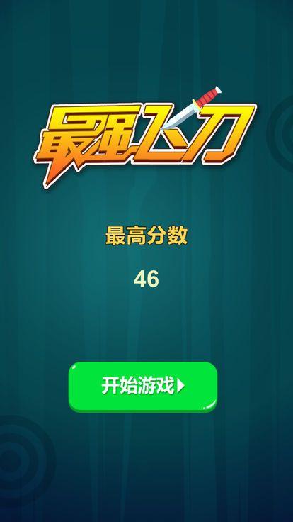 最强飞刀手机游戏下载最新版图3: