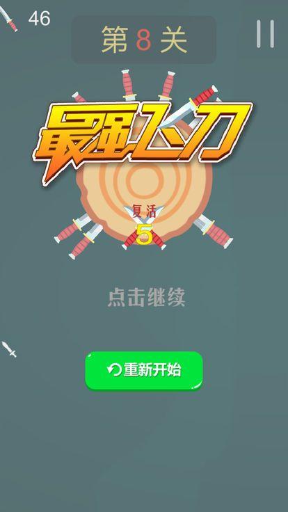 最强飞刀手机游戏下载最新版图2: