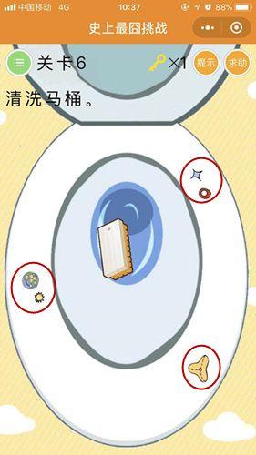 微信史上最囧挑战第六关答案,清洗马桶答案[多图]图片1