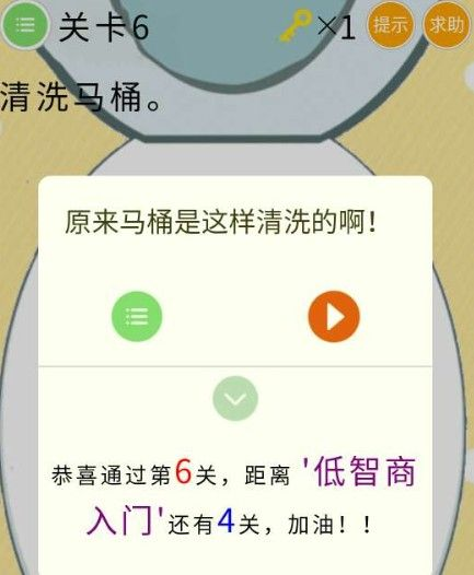 微信史上最囧挑战第六关答案,清洗马桶答案[多图]图片2