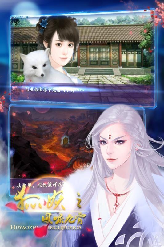 4399狐妖之凤唳九霄H5手机游戏在线玩图2: