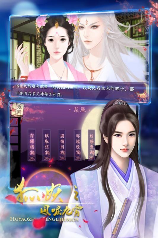 4399狐妖之凤唳九霄H5手机游戏在线玩图3: