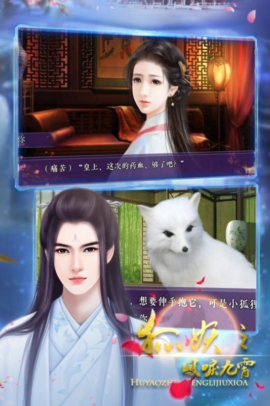 4399狐妖之凤唳九霄H5手机游戏在线玩图5: