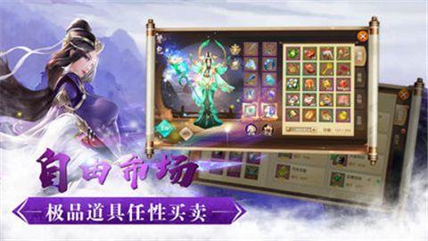 上古修仙诀游戏官方网站下载最新版图4: