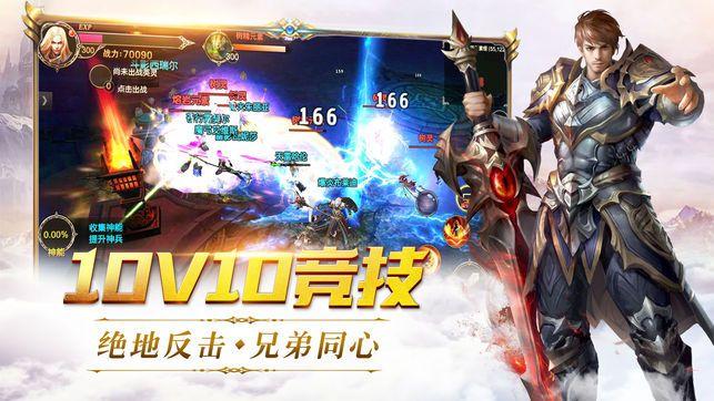 王者神域手游官网下载最新版图3: