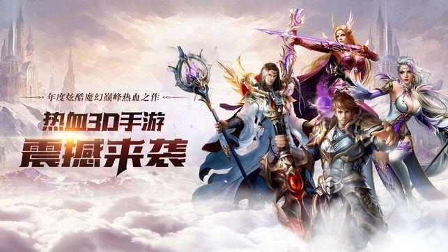 王者神域手游官网下载最新版图1: