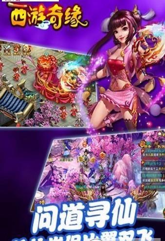 西游奇缘游戏官方网站下载正式版图4: