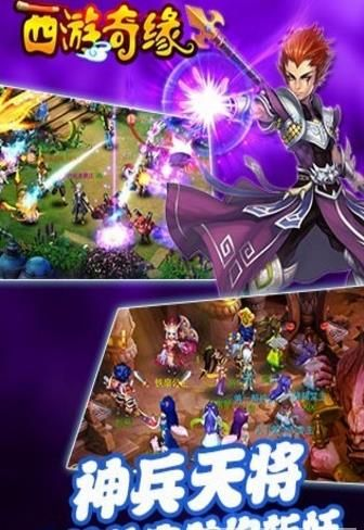 西游奇缘游戏官方网站下载正式版图2: