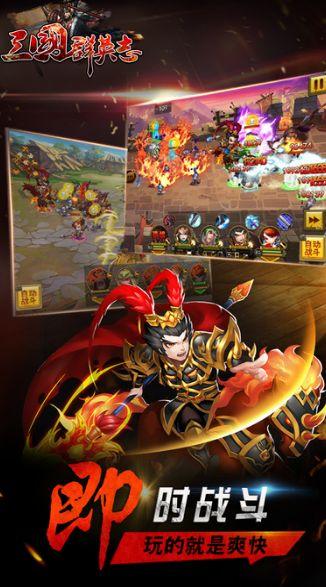 三国群英志2单机游戏无限元宝修改版图片4