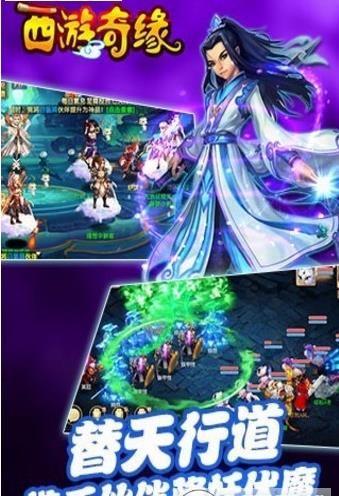 西游奇缘游戏官方网站下载正式版图3: