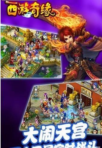 西游奇缘游戏官方网站下载正式版图1: