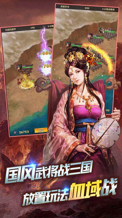 三国蜀汉英杰传手游官网下载最新版图4: