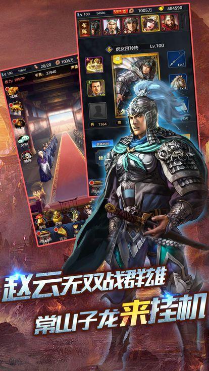 三国蜀汉英杰传手游官网下载最新版图1: