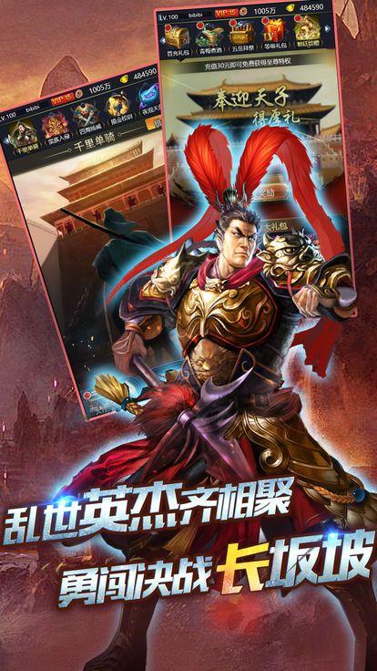 三国蜀汉英杰传手游官网下载最新版图2: