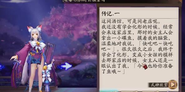 阴阳师猫掌柜传记故事介绍 猫掌柜背景故事详解[多图]