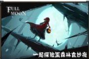 月圆之夜魔术的帘幕更新:新角色新卡牌说明[多图]