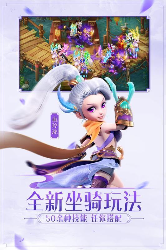 西游女儿国手游官方正式版下载安装图2: