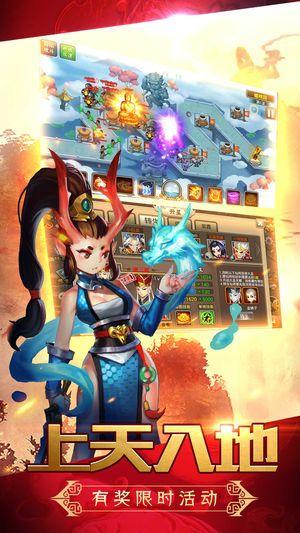 西游记塔防挂机游戏官方网站下载安卓版图4: