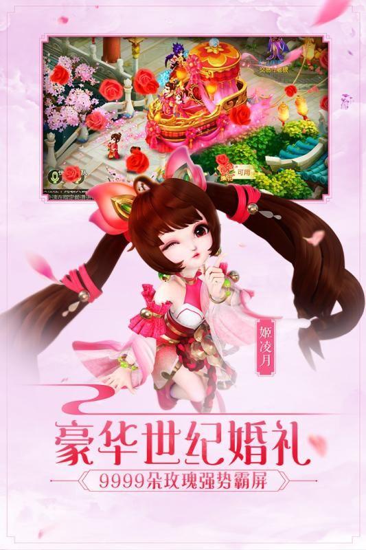 西游女儿国手游官方正式版下载安装图3: