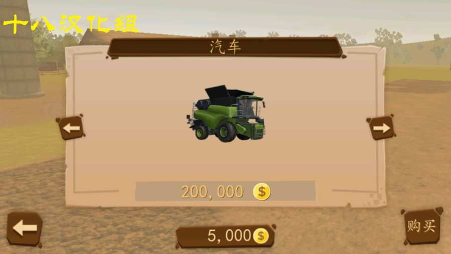 农场模拟器2018手机版无限金币中文汉化修改版下载图5: