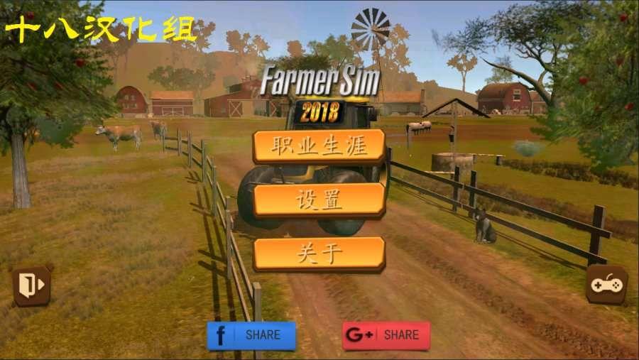 农场模拟器2018手机版无限金币中文汉化修改版下载图1: