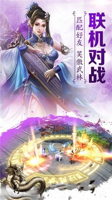 剑仙奇缘游戏官方网站下载正式版图5: