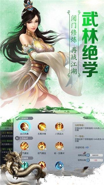 剑仙奇缘游戏官方网站下载正式版图1: