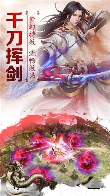 剑仙奇缘游戏官方网站下载正式版图4: