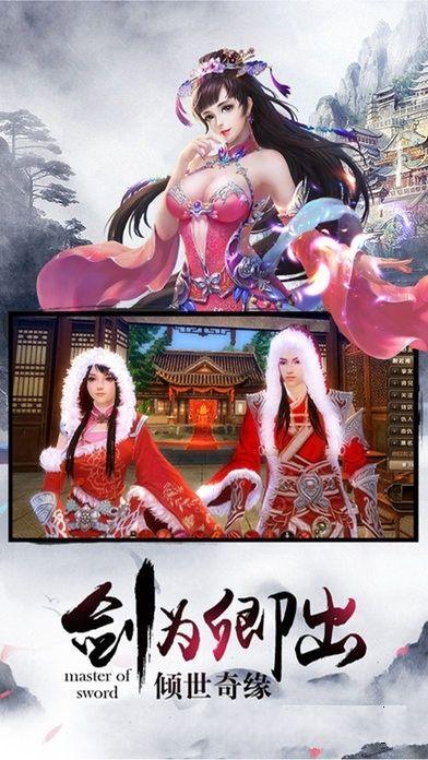 剑啸红尘游戏官方网站下载最新版图3: