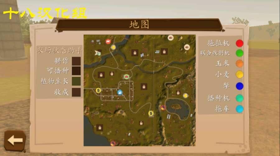 农场模拟器2018手机版无限金币中文汉化修改版下载图4: