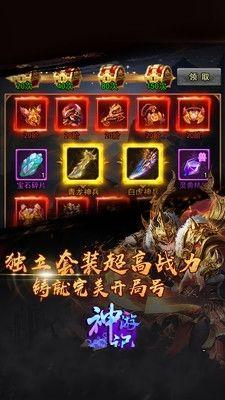 神游记游戏官方网站下载最新版图5: