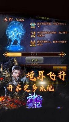 神游记游戏官方网站下载最新版图2: