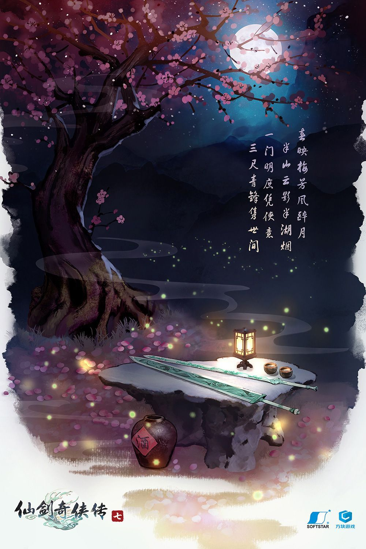 仙剑奇侠传七官方网站最新安卓预约版图1: