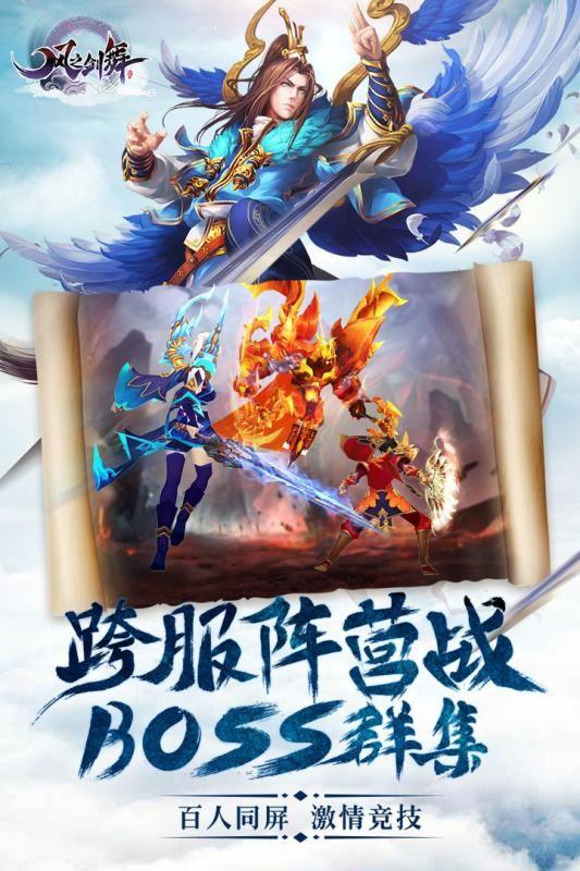 风之剑舞手游官方最新版下载安装图3:
