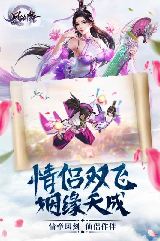 风之剑舞手游官方最新版下载安装图4: