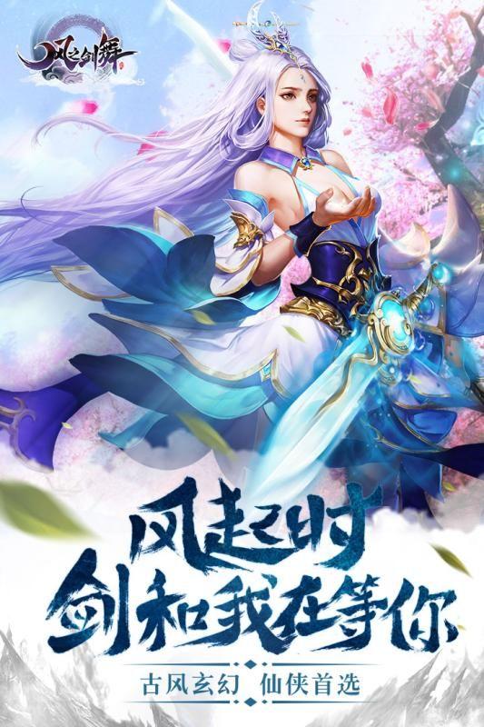 风之剑舞手游官方最新版下载安装图1: