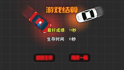 亡命车速游戏安卓版图1: