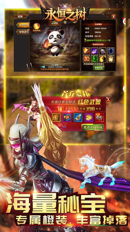 永恒之树手机游戏官网版图2: